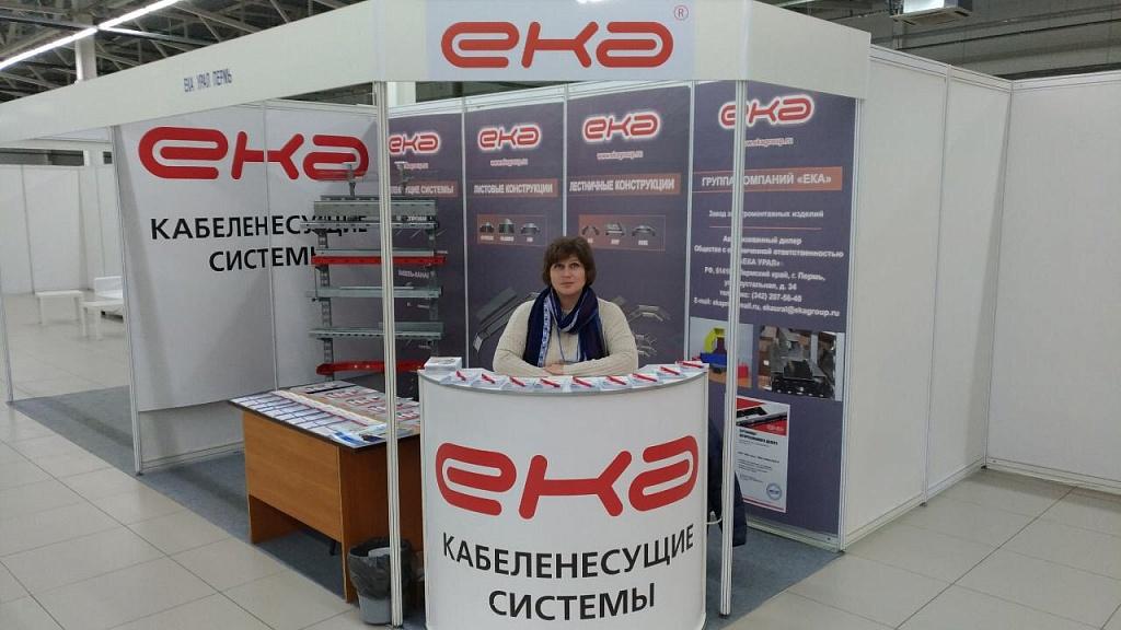 Электро-2017 г.Москва